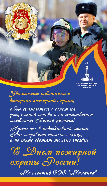 Поздравления с днем пожарной охраны - Поздравок 75